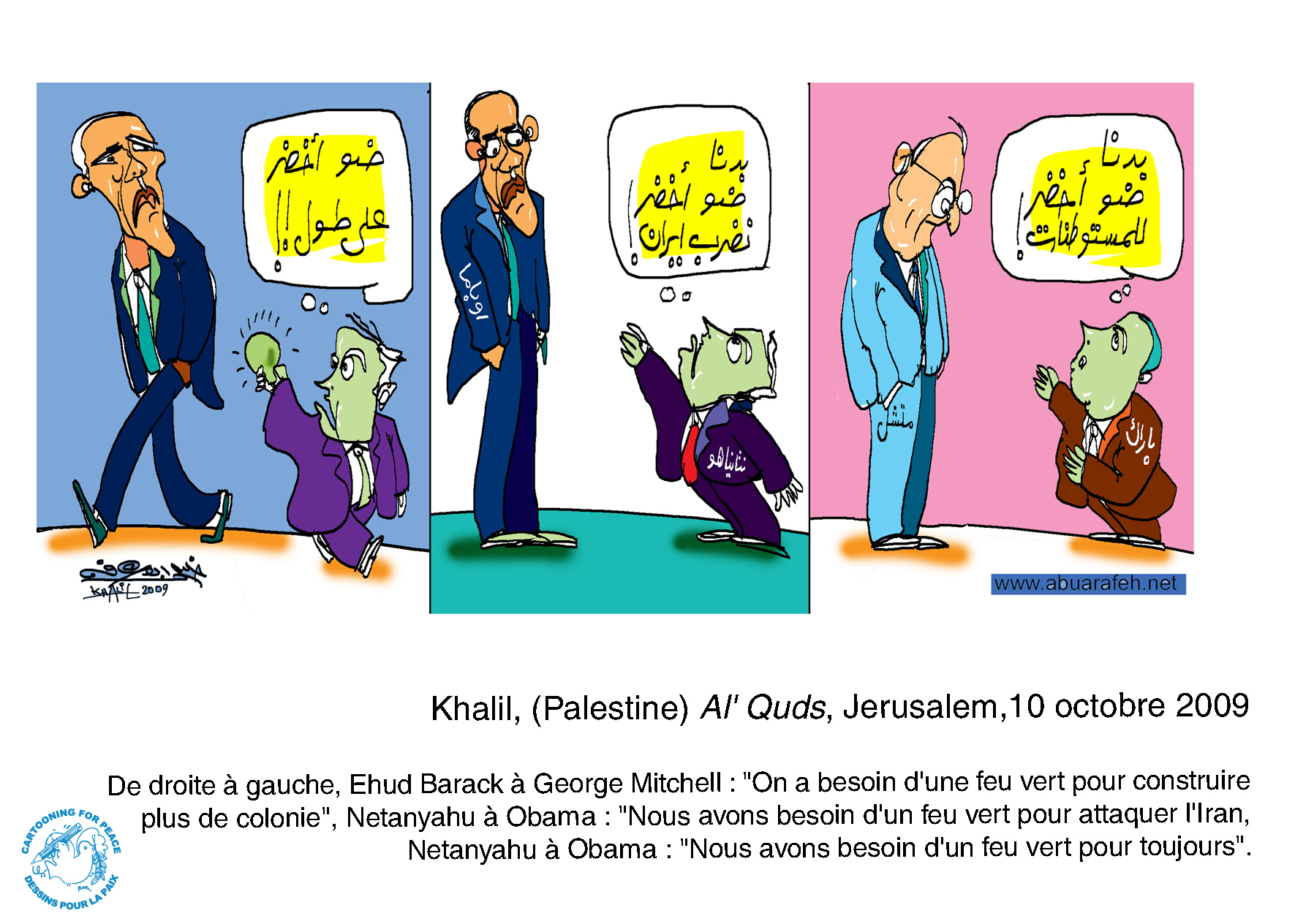 (Palestine)