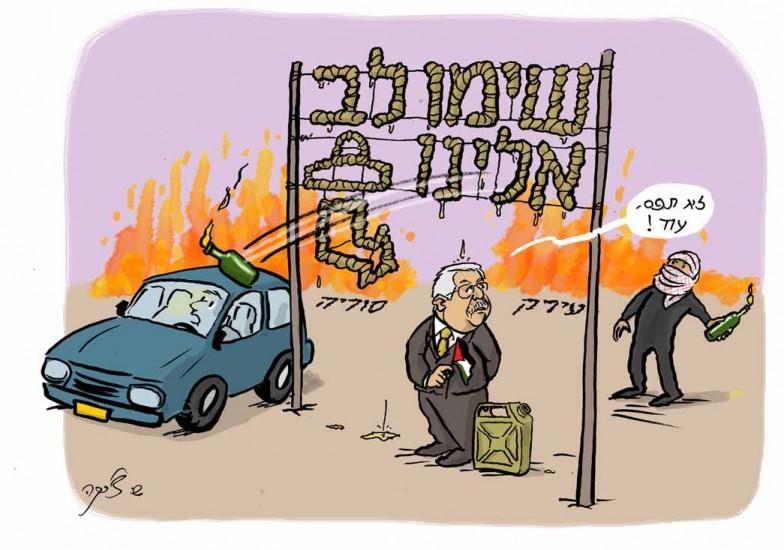 SHAY CHARKA (Israël)