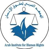 Logo IADH – Copie