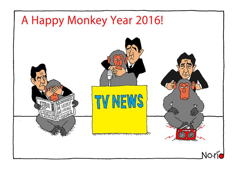 No-Rio (Japon) – 2016, l'année du singe