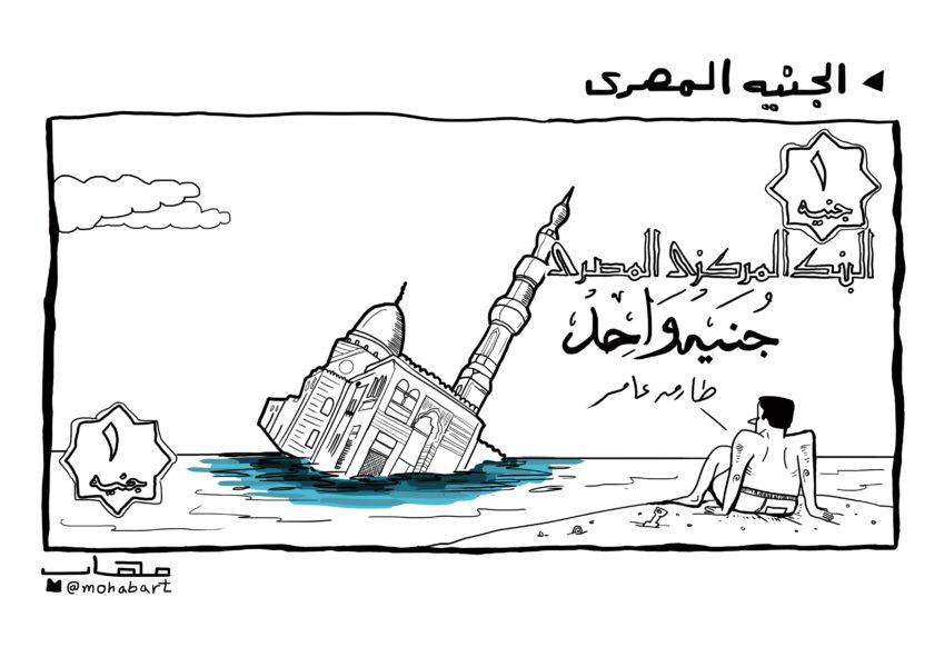 (Egypte / Egypt)