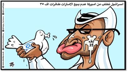 Emad Hajjaj (Jordanie) -Texte : « Israël demande aux Etats-Unis de ne pas vendre de F35 aux Emirats Arabes Unis »
